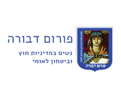 logo-פורום דבורה