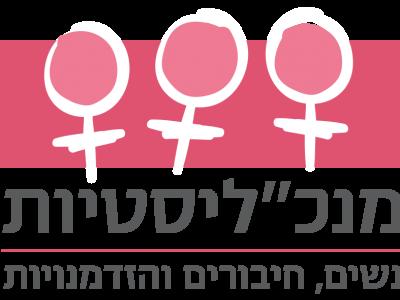 לוגו מנכליסטיות גדול